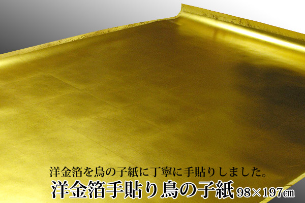 洋金箔手貼り鳥の子紙 98×197cm
