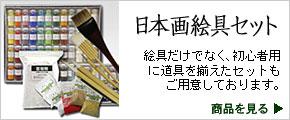 日本画絵具セット