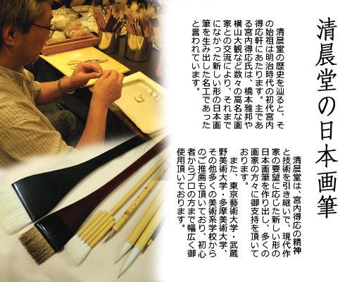 清晨堂の日本画筆と刷毛
