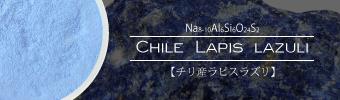 チリ産ラピスラズリ