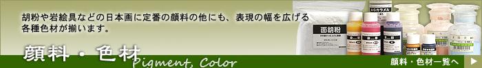 顔料・色材