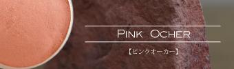 ピンクオーカー