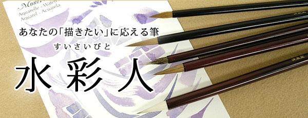 あなたの描きたいに応える水彩筆「水彩人」