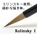 コリンスキー使用。絶妙な描き味。