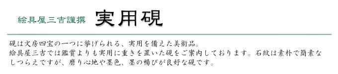 硯ページTop
